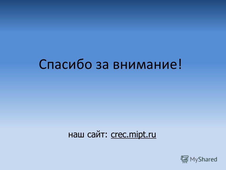 Спасибо за внимание! наш сайт: crec.mipt.ru