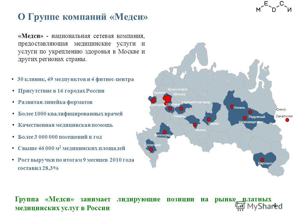 4 О Группе компаний «Медси» Группа «Медси» занимает лидирующие позиции на рынке платных медицинских услуг в России «Медси» - национальная сетевая компания, предоставляющая медицинские услуги и услуги по укреплению здоровья в Москве и других регионах