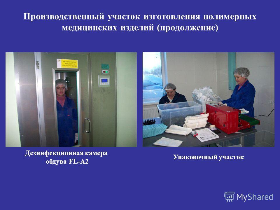 Производственный участок изготовления полимерных медицинских изделий (продолжение) Упаковочный участок Дезинфекционная камера обдува FL-A2