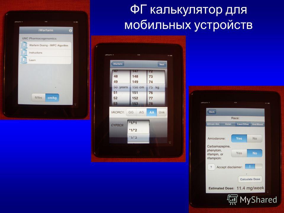 ФГ калькулятор для мобильных устройств