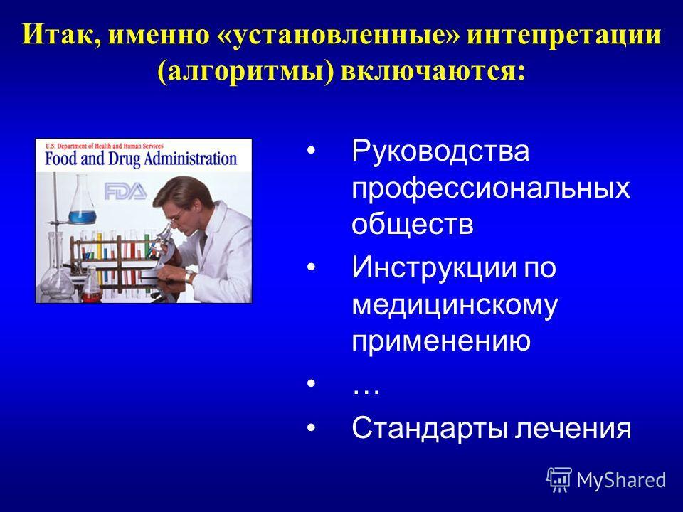 Итак, именно «установленные» интепретации (алгоритмы) включаются: Руководства профессиональных обществ Инструкции по медицинскому применению … Стандарты лечения