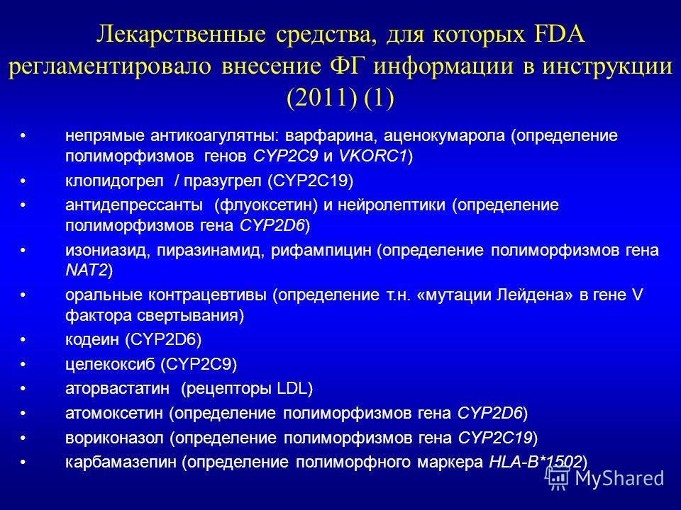 статины лекарственные взаимодействия