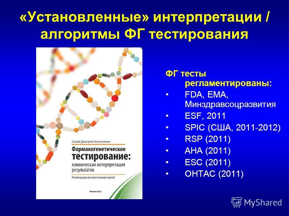 «Установленные» интерпретации / алгоритмы ФГ тестирования ФГ тесты регламентированы: FDA, EMA, Минздравсоцразвития ESF, 2011 SPIC (США, 2011-2012) RSP (2011) AHA (2011) ESC (2011) OHTAC (2011)