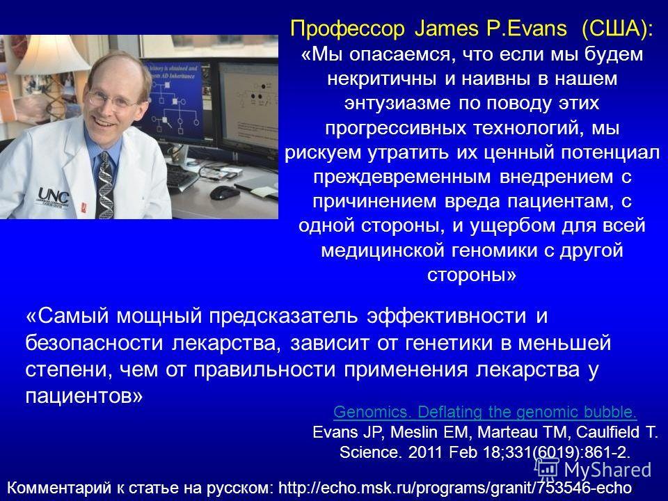 Профессор James P.Evans (США): «Мы опасаемся, что если мы будем некритичны и наивны в нашем энтузиазме по поводу этих прогрессивных технологий, мы рискуем утратить их ценный потенциал преждевременным внедрением с причинением вреда пациентам, с одной