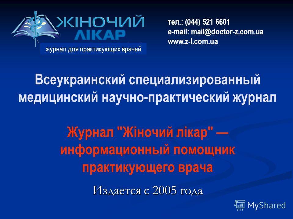 Всеукраинский специализированный медицинский научно-практический журнал Журнал