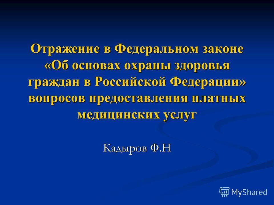 Отражение в Федеральном законе «Об основах охраны здоровья граждан в Российской Федерации» вопросов предоставления платных медицинских услуг Кадыров Ф.Н