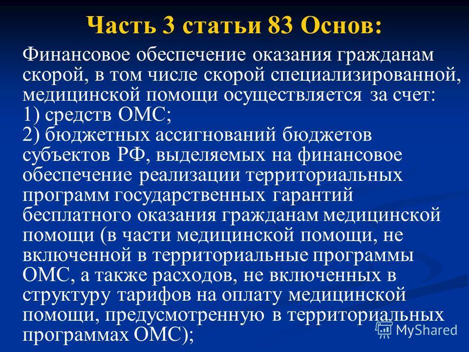Часть 3 статьи 83 Основ: Финансовое обеспечение оказания гражданам скорой, в том числе скорой специализированной, медицинской помощи осуществляется за счет: 1) средств ОМС; 2) бюджетных ассигнований бюджетов субъектов РФ, выделяемых на финансовое обе