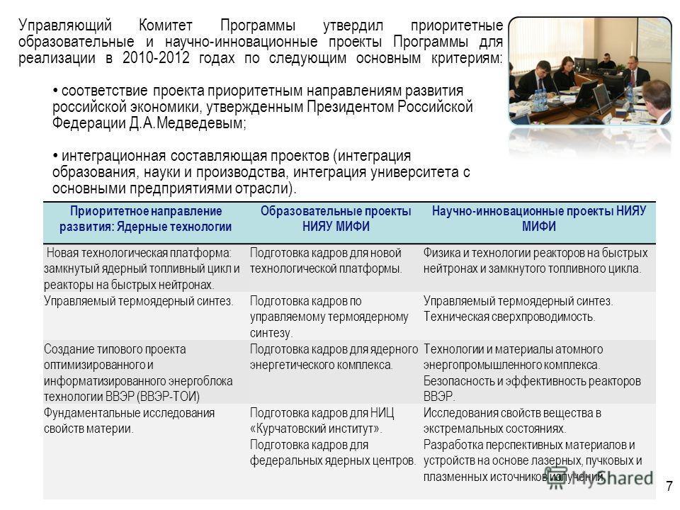 7 Управляющий Комитет Программы утвердил приоритетные образовательные и научно-инновационные проекты Программы для реализации в 2010-2012 годах по следующим основным критериям: соответствие проекта приоритетным направлениям развития российской эконом