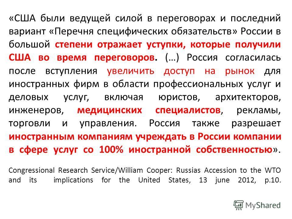 «США были ведущей силой в переговорах и последний вариант «Перечня специфических обязательств» России в большой степени отражает уступки, которые получили США во время переговоров. (…) Россия согласилась после вступления увеличить доступ на рынок для
