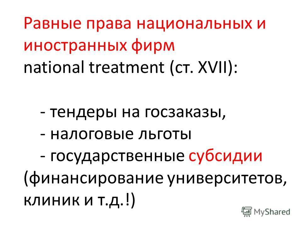 Равные права национальных и иностранных фирм national treatment (ст. XVII): - тендеры на госзаказы, - налоговые льготы - государственные субсидии (финансирование университетов, клиник и т.д.!)