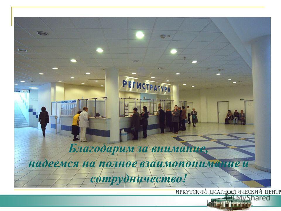 Спасибо за внимание! Благодарим за внимание, надеемся на полное взаимопонимание и сотрудничество!
