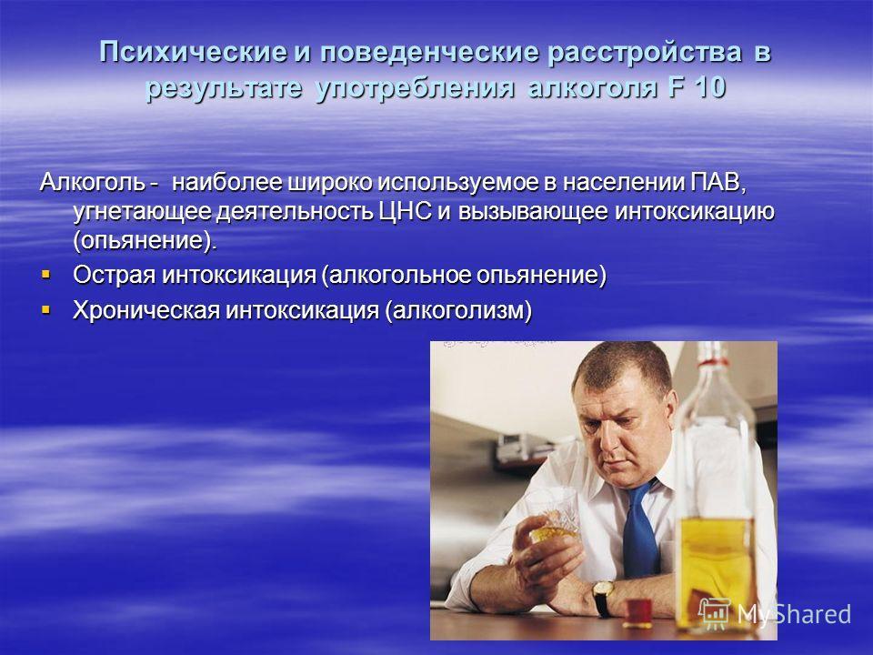 Что такое торпеда при лечении алкоголизма