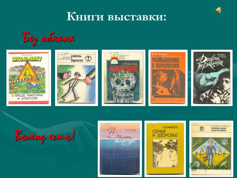 Книги выставки: Без обмана Выход есть!