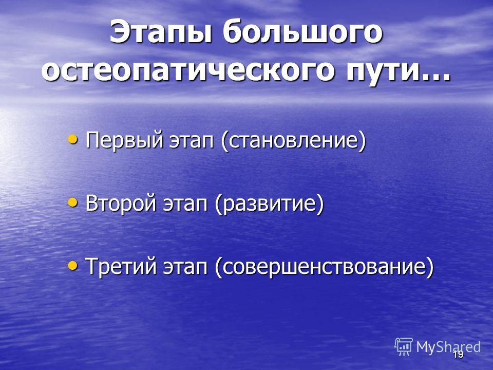 19 Этапы большого остеопатического пути… Первый этап (становление) Первый этап (становление) Второй этап (развитие) Второй этап (развитие) Третий этап (совершенствование) Третий этап (совершенствование)