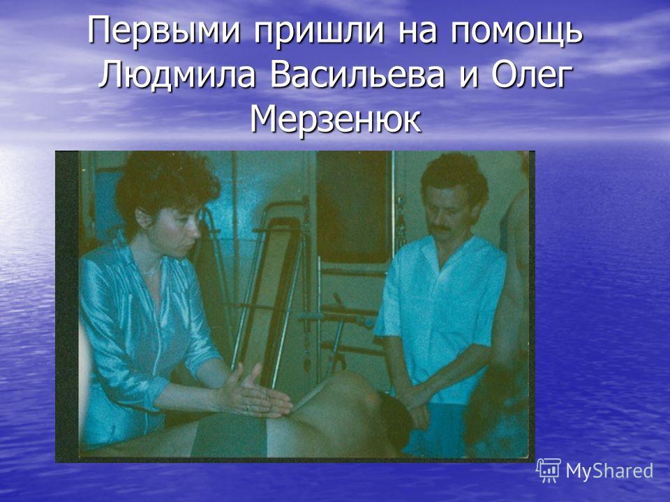 Первыми пришли на помощь Людмила Васильева и Олег Мерзенюк
