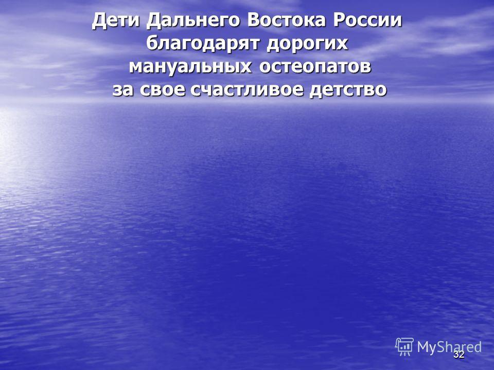 32 Дети Дальнего Востока России благодарят дорогих мануальных остеопатов за свое счастливое детство
