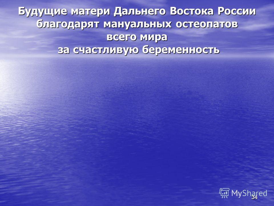 34 Будущие матери Дальнего Востока России благодарят мануальных остеопатов всего мира за счастливую беременность