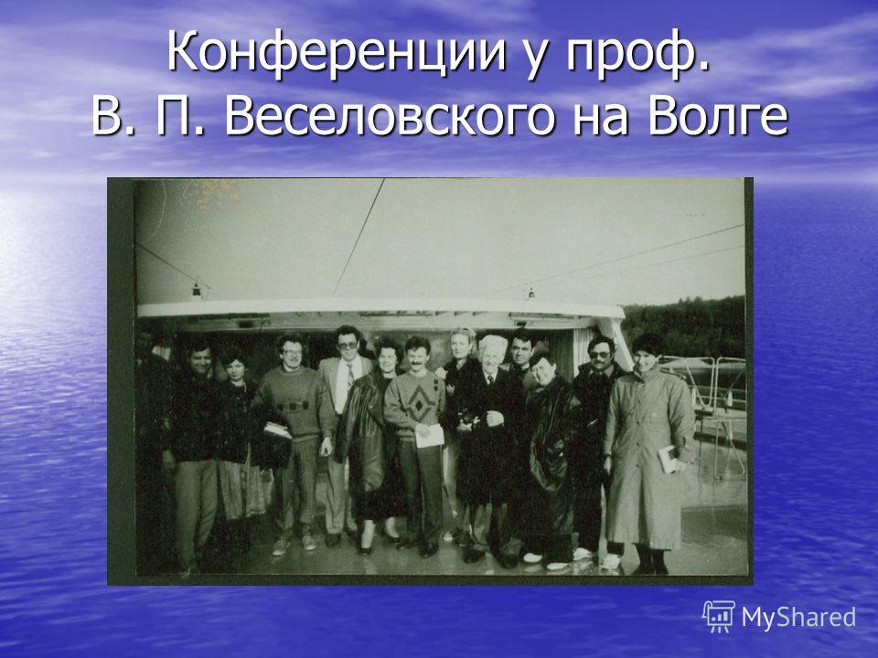 Конференции у проф. В. П. Веселовского на Волге