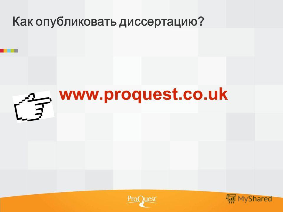 Как опубликовать диссертацию? www.proquest.co.uk