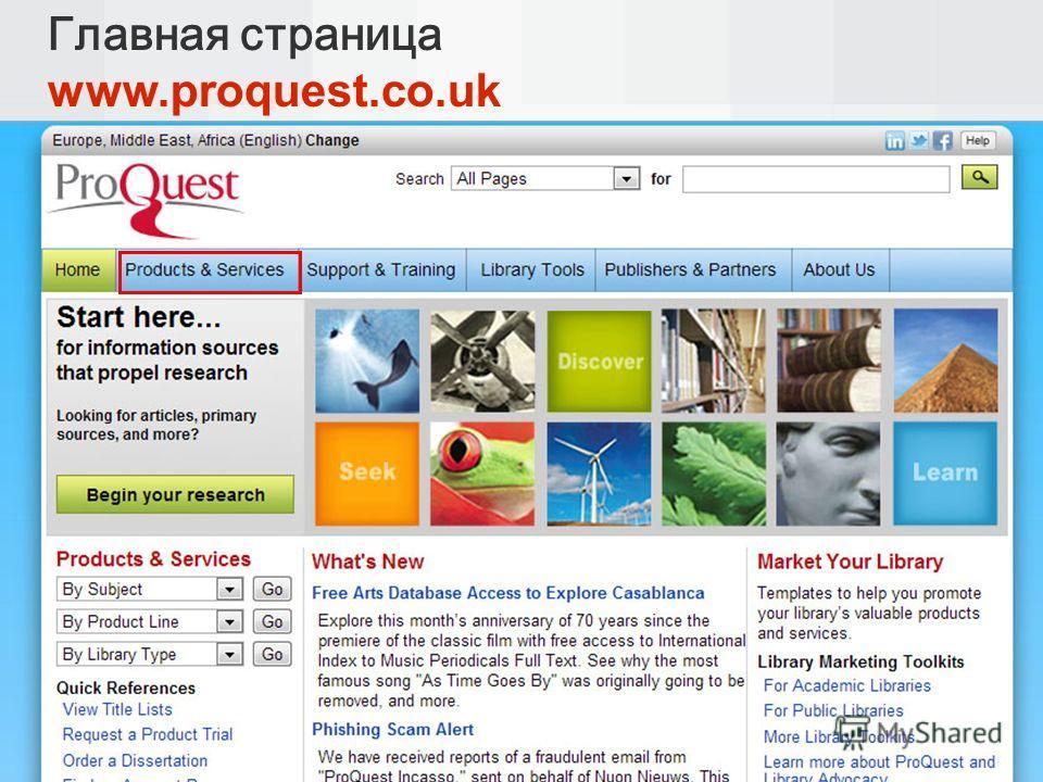Главная страница www.proquest.co.uk