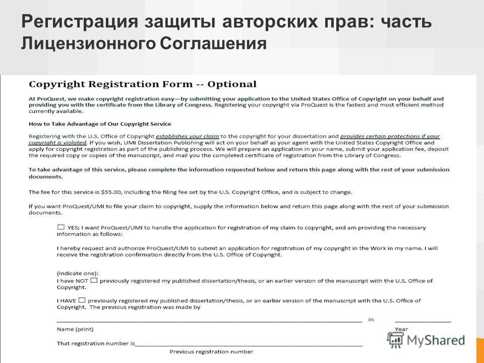 Регистрация защиты авторских прав: часть Лицензионного Соглашения