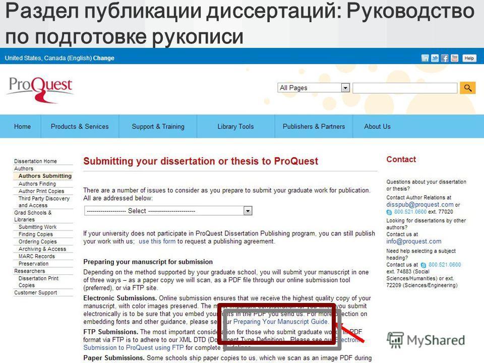 Раздел публикации диссертаций: Руководство по подготовке рукописи