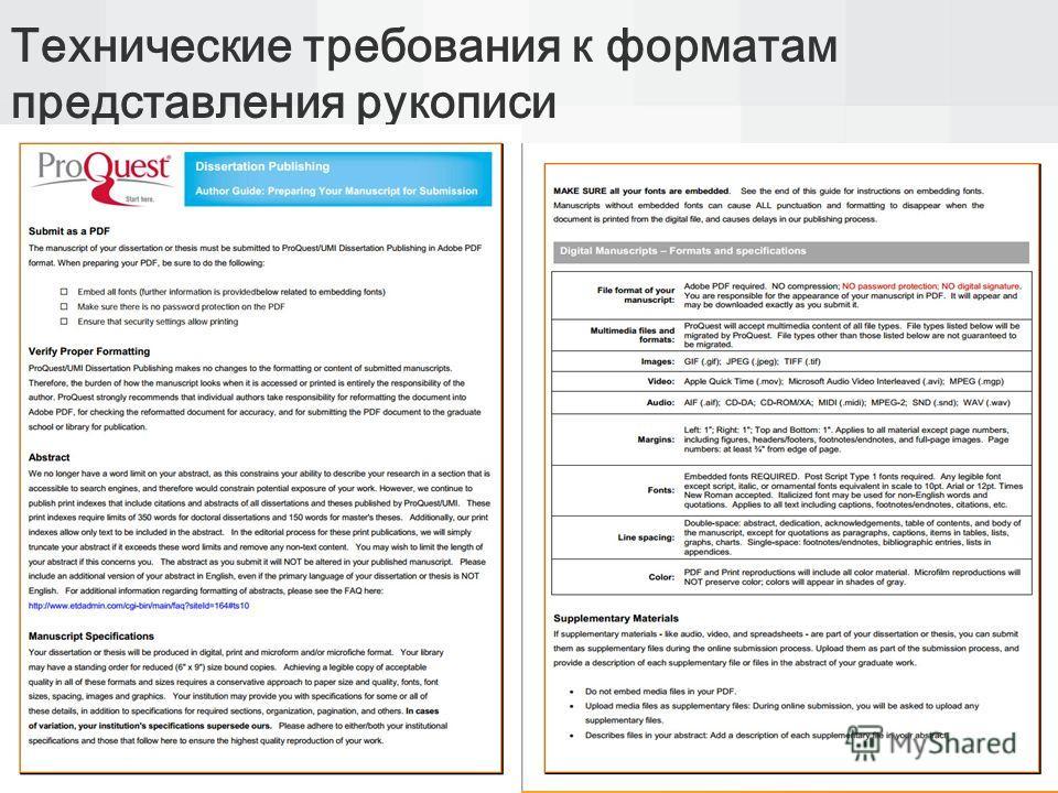 Технические требования к форматам представления рукописи