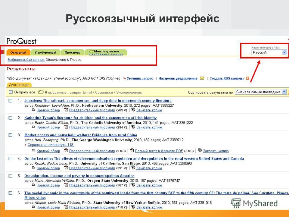 Русскоязычный интерфейс