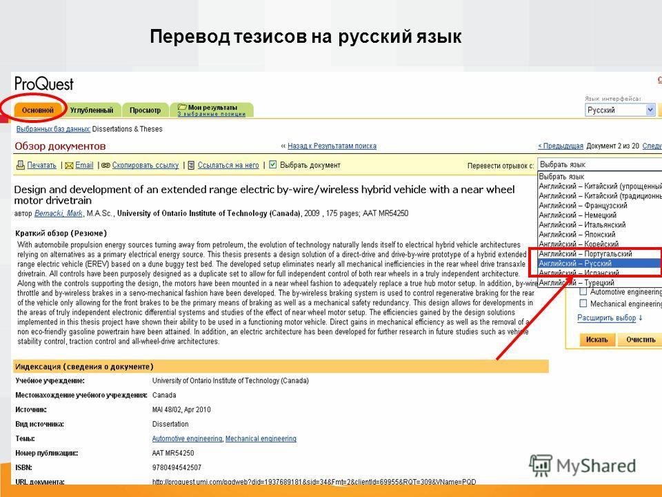 Перевод тезисов на русский язык