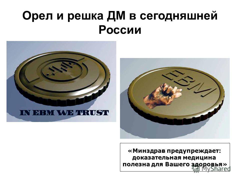 Орел и решка ДМ в сегодняшней России «Минздрав предупреждает: доказательная медицина полезна для Вашего здоровья»