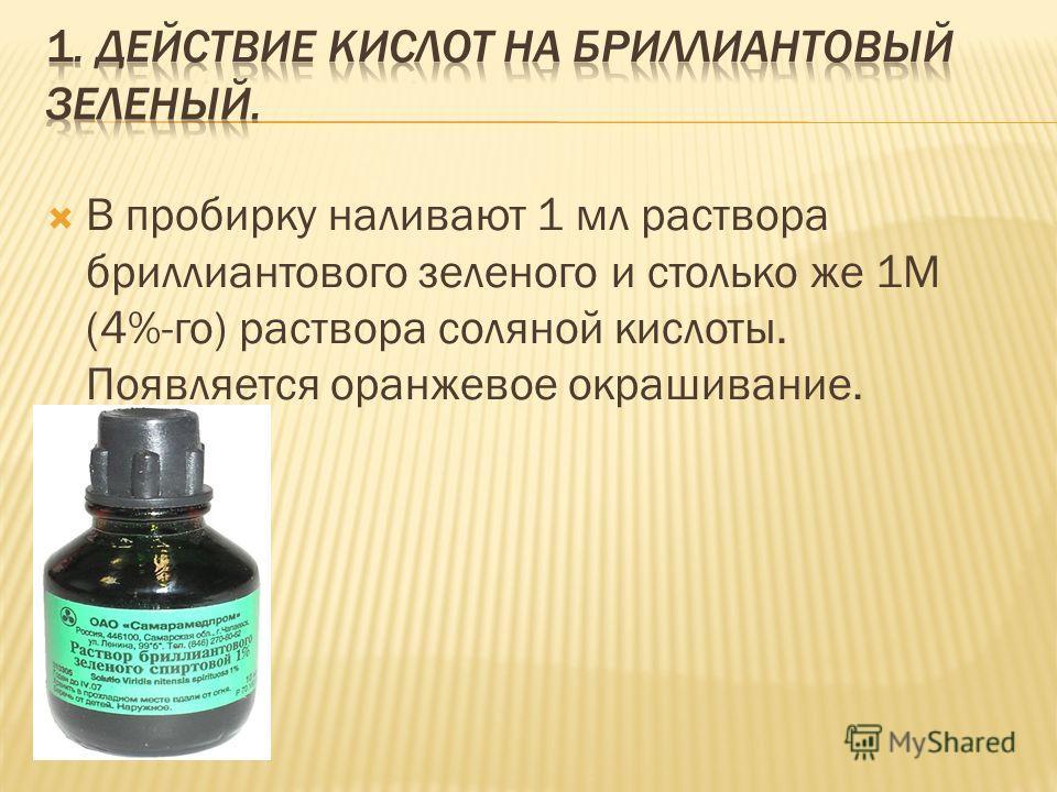 В пробирку наливают 1 мл раствора бриллиантового зеленого и столько же 1М (4%-го) раствора соляной кислоты. Появляется оранжевое окрашивание.