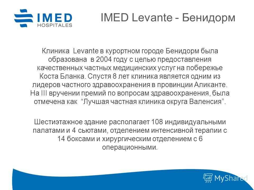 Клиника Levante в курортном городе Бенидорм была образована в 2004 году с целью предоставления качественных частных медицинских услуг на побережье Коста Бланка. Спустя 8 лет клиника является одним из лидеров частного здравоохранения в провинции Алика
