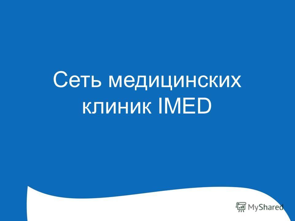 Сеть медицинских клиник IMED