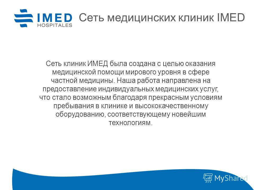 Сеть клиник ИМЕД была создана с целью оказания медицинской помощи мирового уровня в сфере частной медицины. Наша работа направлена на предоставление индивидуальных медицинских услуг, что стало возможным благодаря прекрасным условиям пребывания в клин