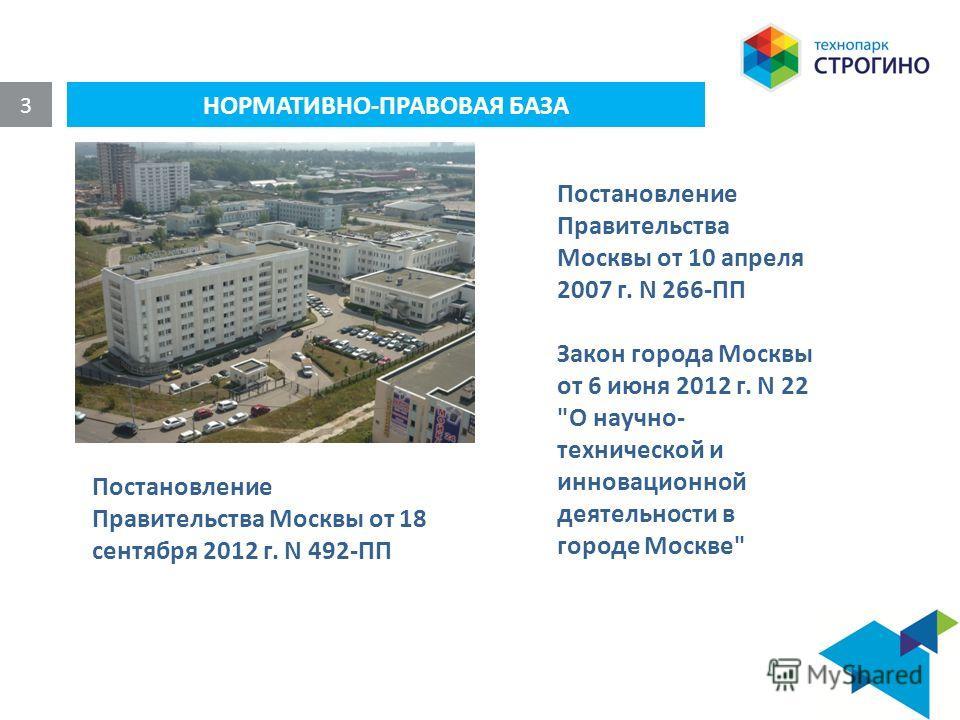 Постановление Правительства Москвы от 10 апреля 2007 г. N 266-ПП Закон города Москвы от 6 июня 2012 г. N 22
