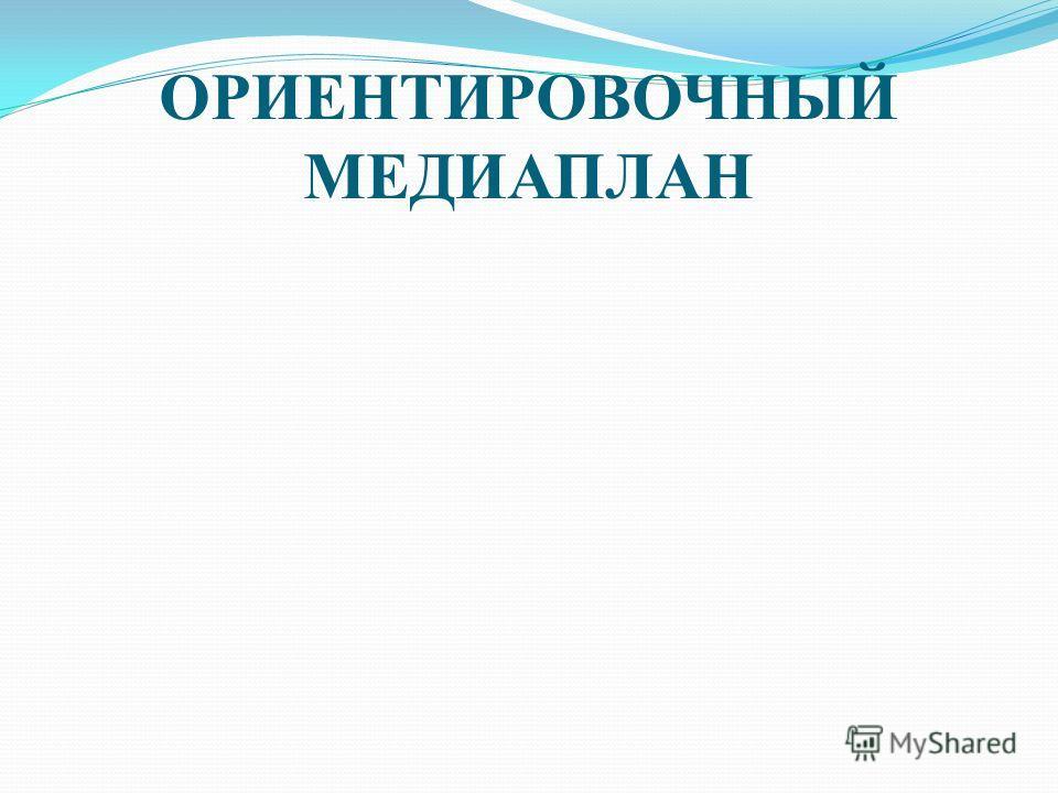 ОРИЕНТИРОВОЧНЫЙ МЕДИАПЛАН