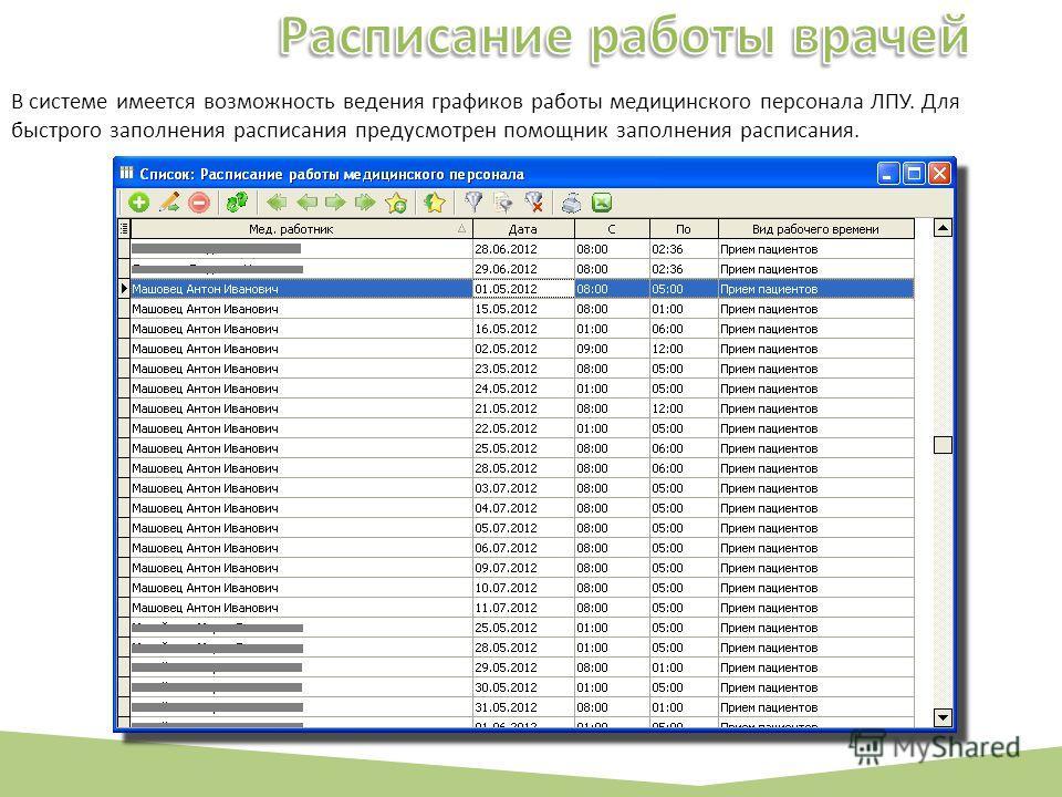 В системе имеется возможность ведения графиков работы медицинского персонала ЛПУ. Для быстрого заполнения расписания предусмотрен помощник заполнения расписания.