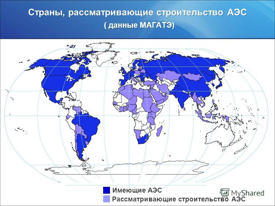 www.rosatom.ru Страны, рассматривающие строительство АЭС ( данные МАГАТЭ) Имеющие АЭС Рассматривающие строительство АЭС