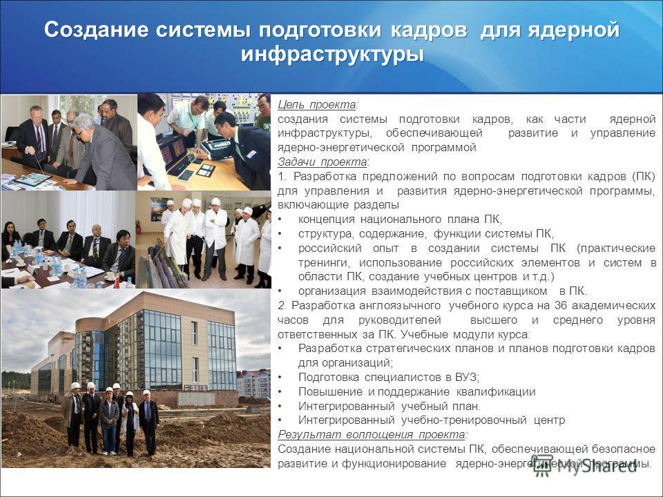 www.rosatom.ru Создание системы подготовки кадров для ядерной инфраструктуры Цель проекта: создания системы подготовки кадров, как части ядерной инфраструктуры, обеспечивающей развитие и управление ядерно-энергетической программой Задачи проекта: 1.