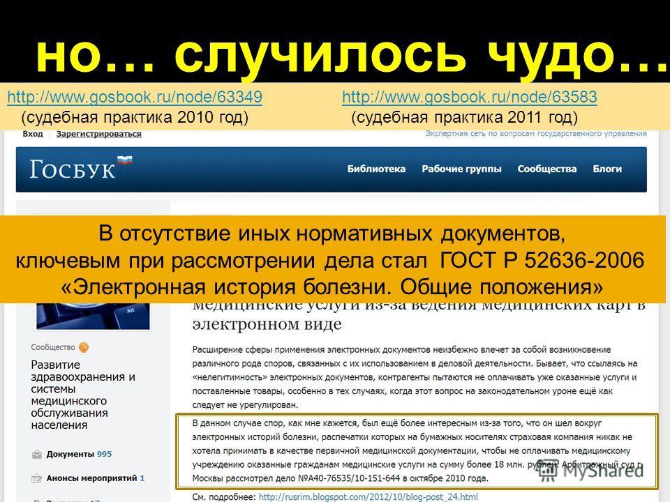 но… случилось чудо… http://www.gosbook.ru/node/63349http://www.gosbook.ru/node/63349 http://www.gosbook.ru/node/63583http://www.gosbook.ru/node/63583 (судебная практика 2010 год) (судебная практика 2011 год) В отсутствие иных нормативных документов,