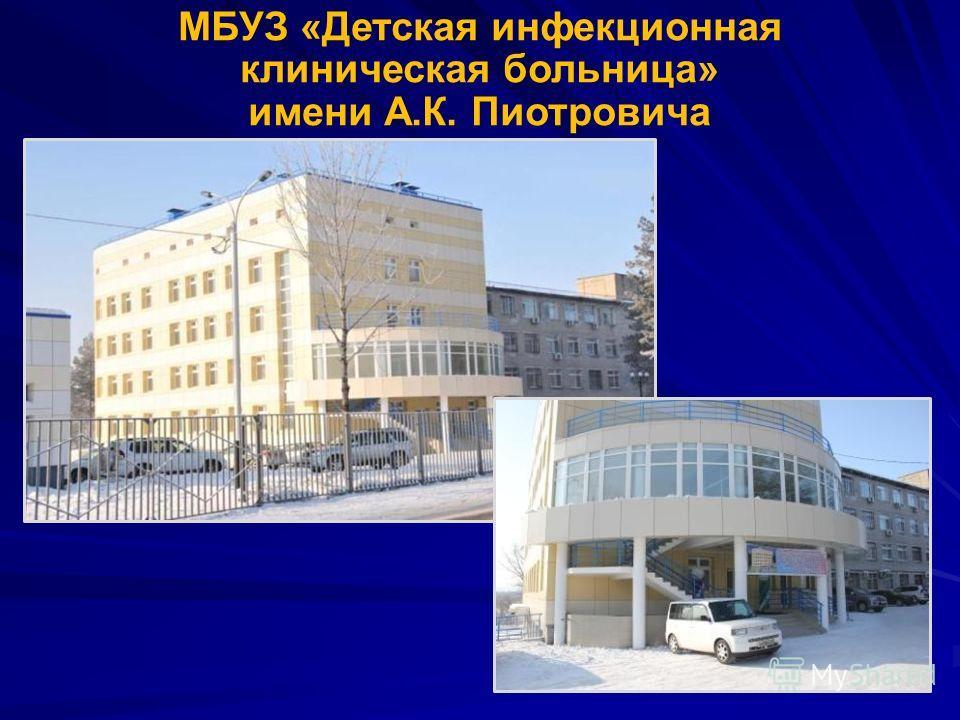 МБУЗ «Детская инфекционная клиническая больница» имени А.К. Пиотровича