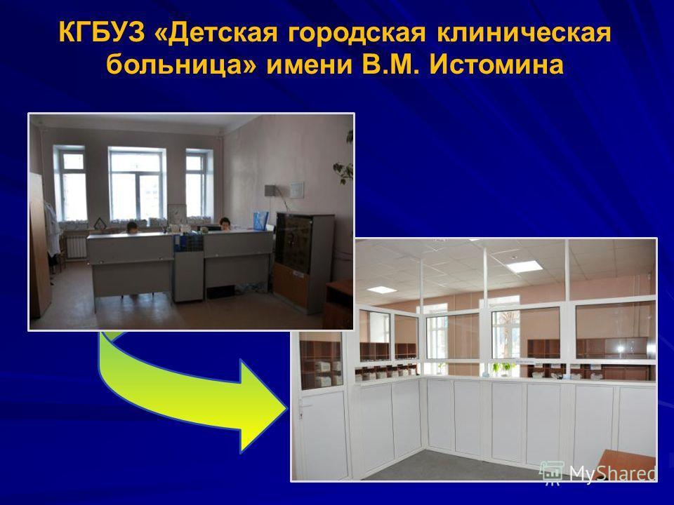 КГБУЗ «Детская городская клиническая больница» имени В.М. Истомина