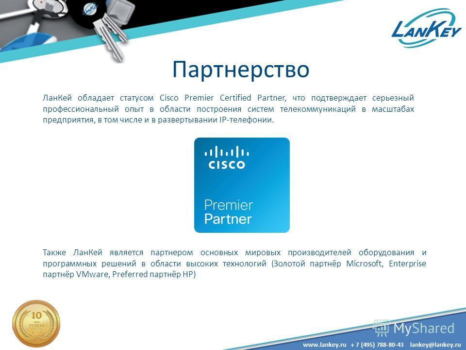 Партнерство ЛанКей обладает статусом Cisco Premier Certified Partner, что подтверждает серьезный профессиональный опыт в области построения систем телекоммуникаций в масштабах предприятия, в том числе и в развертывании IP-телефонии. Также ЛанКей явля