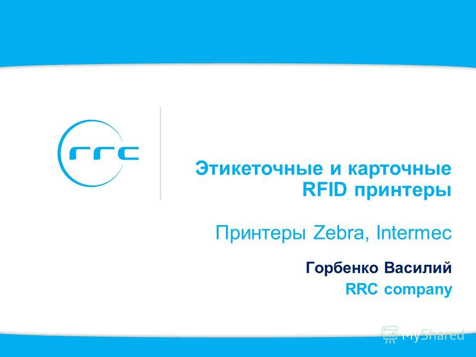 Горбенко Василий RRC company Этикеточные и карточные RFID принтеры Принтеры Zebra, Intermec