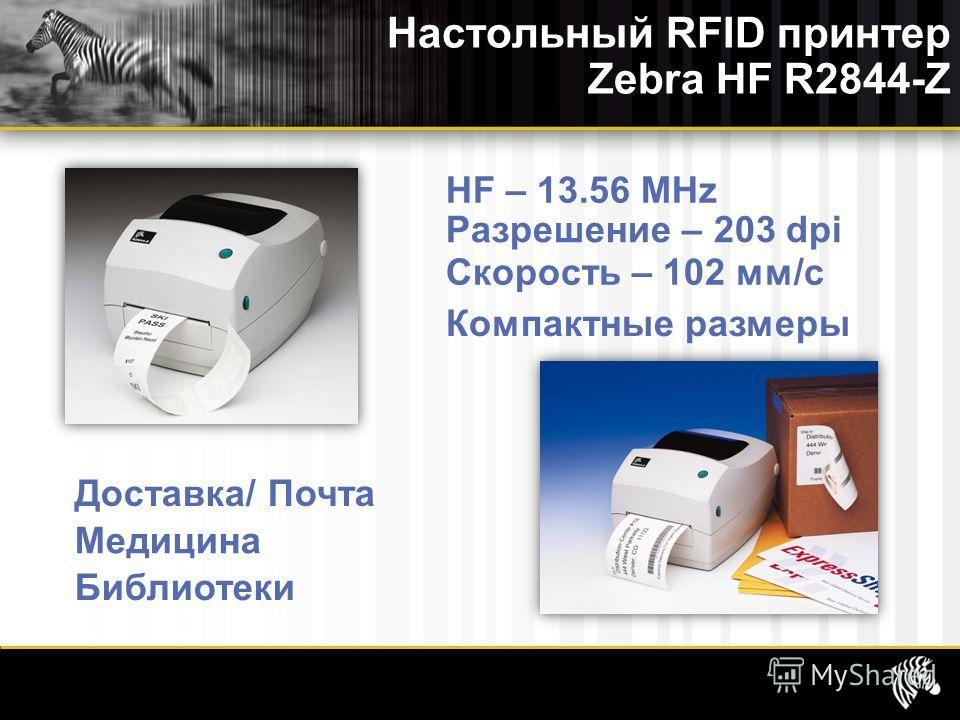 Настольный RFID принтер Zebra HF R2844-Z HF – 13.56 MHz Разрешение – 203 dpi Библиотеки Медицина Доставка/ Почта Компактные размеры Скорость – 102 мм/с