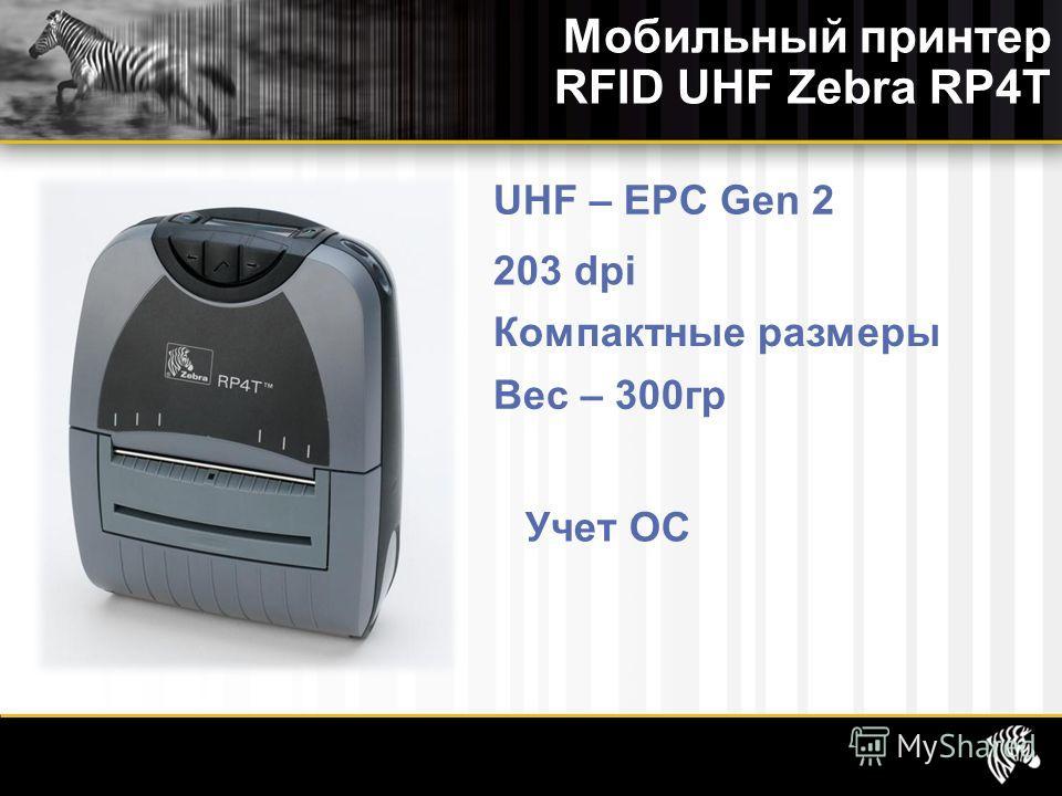 Мобильный принтер RFID UHF Zebra RP4T UHF – EPC Gen 2 Компактные размеры 203 dpi Учет ОС Вес – 300гр