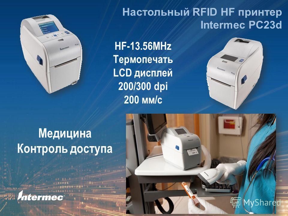 Настольный RFID HF принтер Intermec PC23d HF-13.56MHz Термопечать LCD дисплей 200/300 dpi 200 мм/с Медицина Контроль доступа