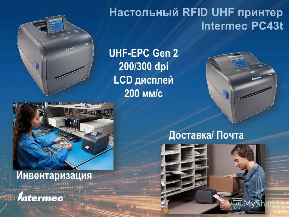 Настольный RFID UHF принтер Intermec PC43t UHF-EPC Gen 2 200/300 dpi LCD дисплей 200 мм/с Доставка/ Почта Инвентаризация