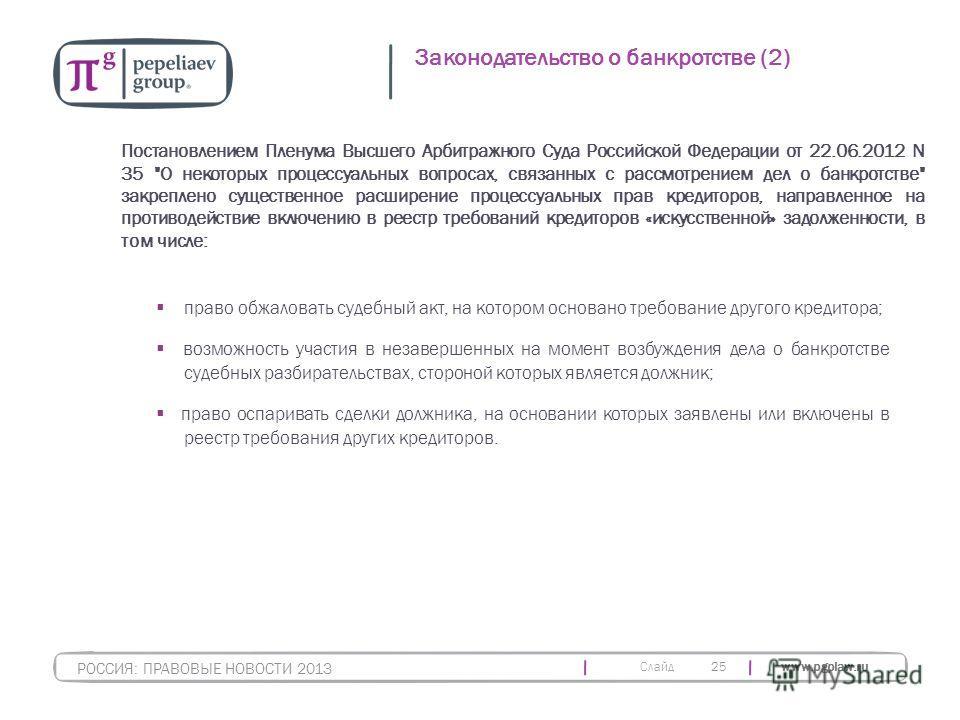 Слайд www.pgplaw.ru право обжаловать судебный акт, на котором основано требование другого кредитора; возможность участия в незавершенных на момент возбуждения дела о банкротстве судебных разбирательствах, стороной которых является должник; право оспа