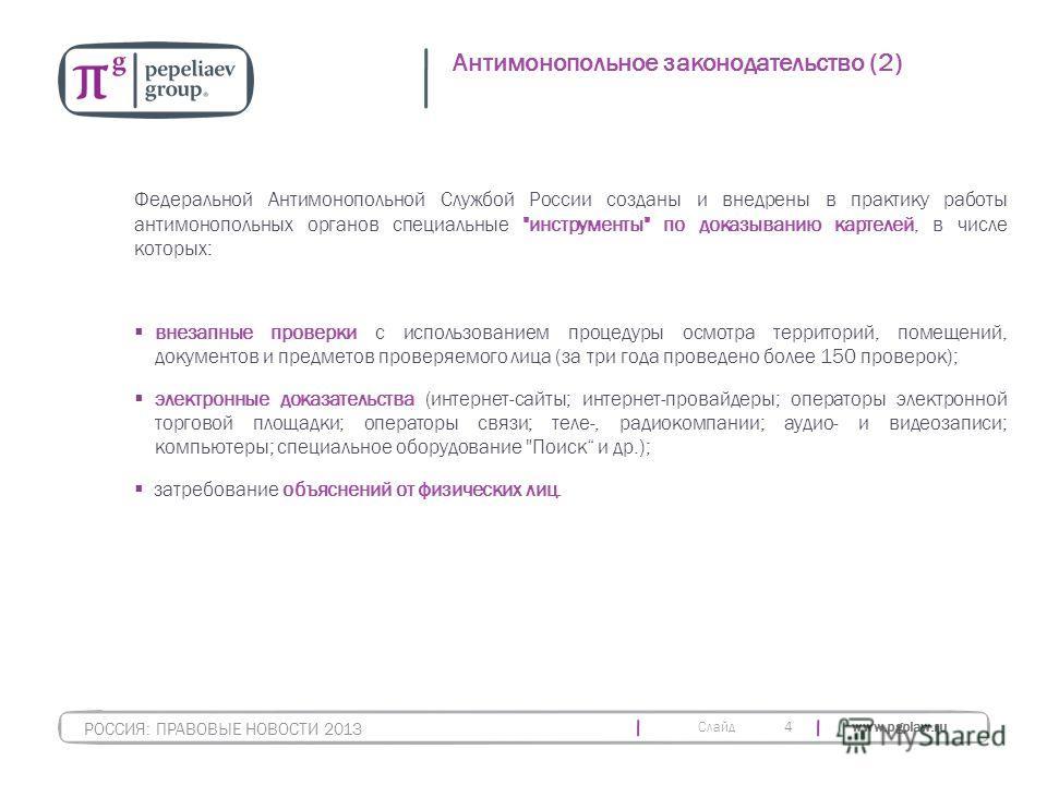 Слайд www.pgplaw.ru 4 Антимонопольное законодательство (2) РОССИЯ: ПРАВОВЫЕ НОВОСТИ 2013 Федеральной Антимонопольной Службой России созданы и внедрены в практику работы антимонопольных органов специальные